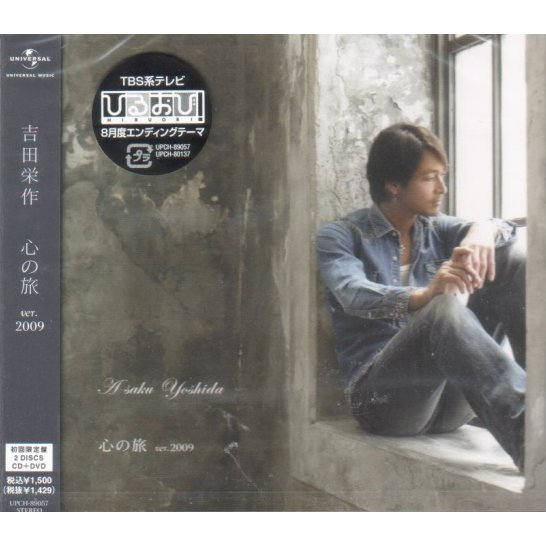 Kokoro No Tabi Ver.2009 [CD+DVD Limited Edition]