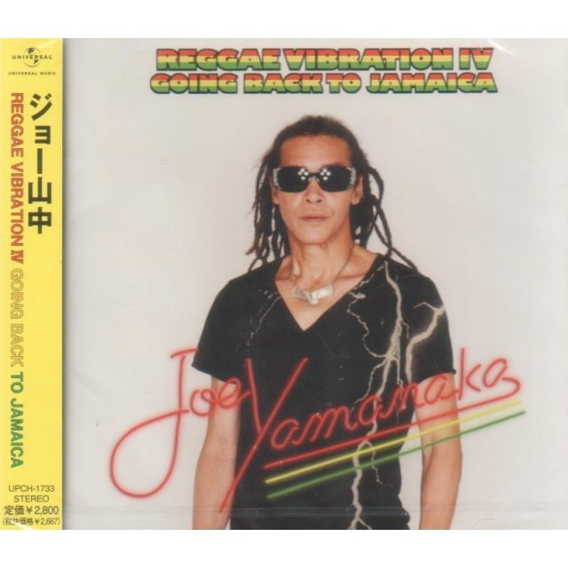Joe Yamanaka Reggae Vibration III We Are Fighters