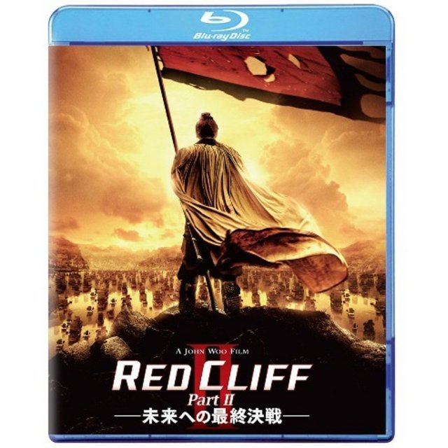 Red Cliff: Part II