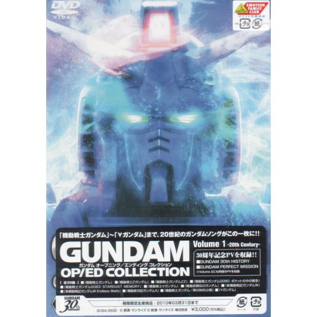 Gundam OP / ED Collection Vol.1-20th Century [Limited Pressing]