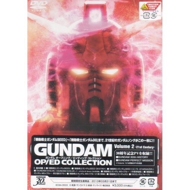 Gundam OP / ED Collection Vol.2-21st Century [Limited Pressing]