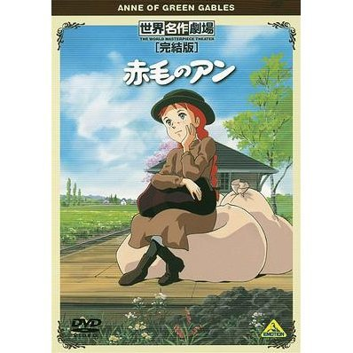 World Masterpiece Theater Complete Edition Anne Of Green Gables