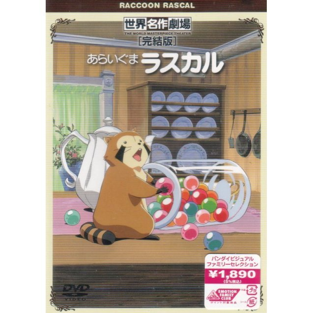 World Masterpiece Theater Complete Edition Rascal The Raccoon