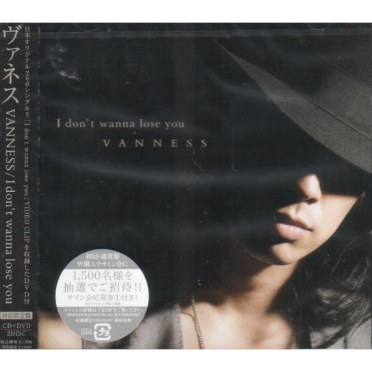 I Dont Wanna Lose You [CD+DVD Limited Edition]
