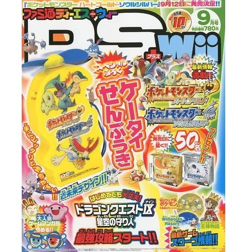 Famitsu DS + Wii [September 2009]