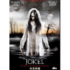 Curse of The Weeping Woman: Jokel