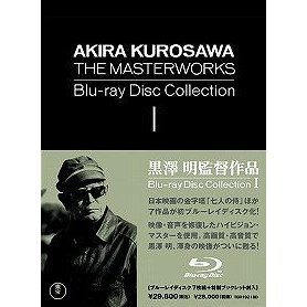 Akira Kurosawa The Masterworks Blu-ray Disc Collection I