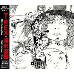 20th Century Boy - Final Chapter
