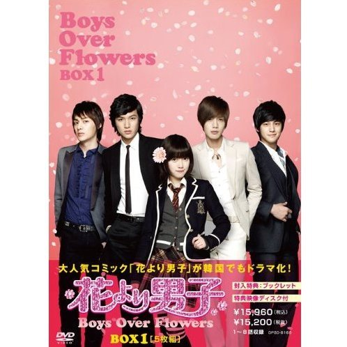 Boys Over Flowers DVD Box 1