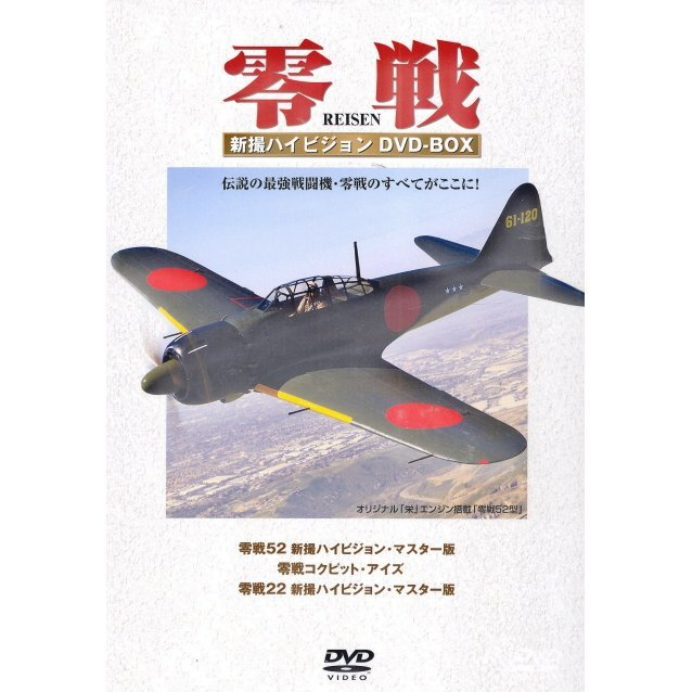 Zerosen DVD Box