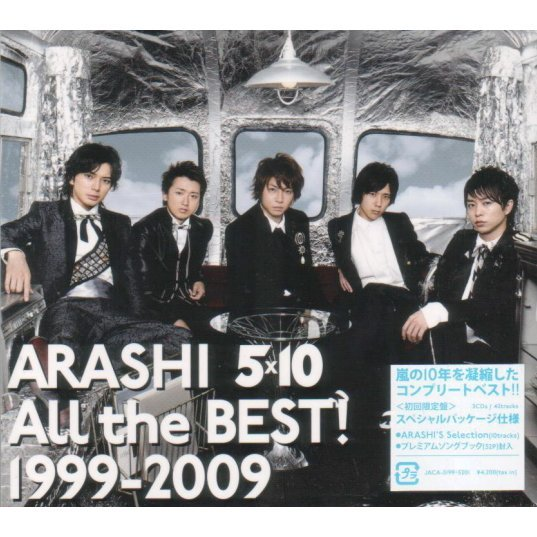 All the Best! 1999-2009 [Limited Edition]