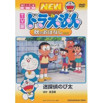 New Doraemon Aki No Ohanashi 2008