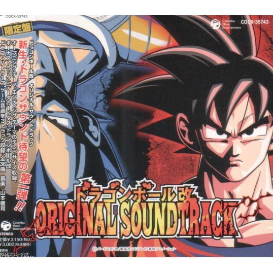 Dragon Ball Kai Original Soundtrack Vol.1 [Limited Edition]