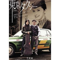 M-on 10th Anniversary x Speedstar Records Presents Special Drama Project Vol.3 Tokyo Taxi [DVD+CD Limited Edition]