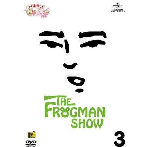 The Frogman Show: Kofun Gal No Coffy Vol.3