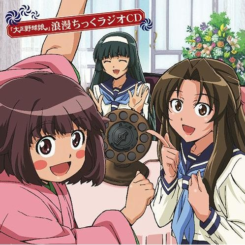 Taisho Baseball Girls Romantic Radio DJCD