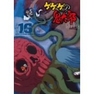 Gegege No Kitaro 90's 16 1996 Forth Series