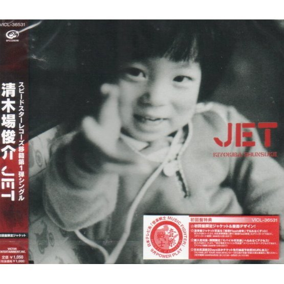 Jet [Limited Edition]