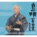 Sadao China Shimauta Hyakkei [Limited Edition]