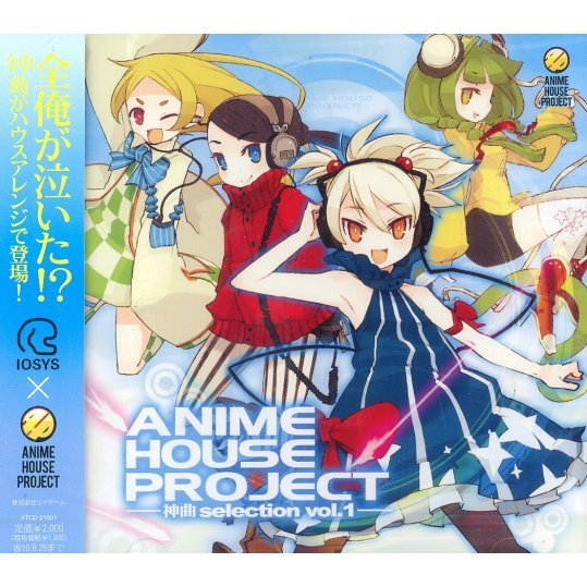 House Project - Shinkyoku Selection Vol.1