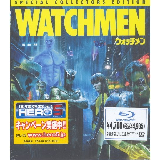 Watchmen Special Collector's Edition