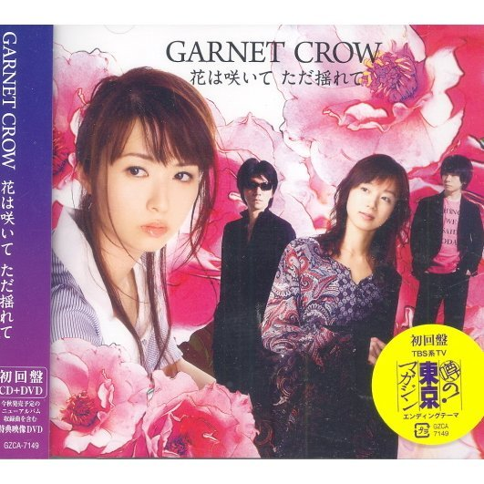 Hana Wa Saite Tada Yurete [CD+DVD Limited Edition]