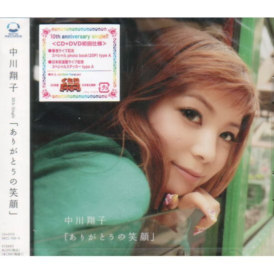 Arigato No Egao [CD+DVD Limited Edition]