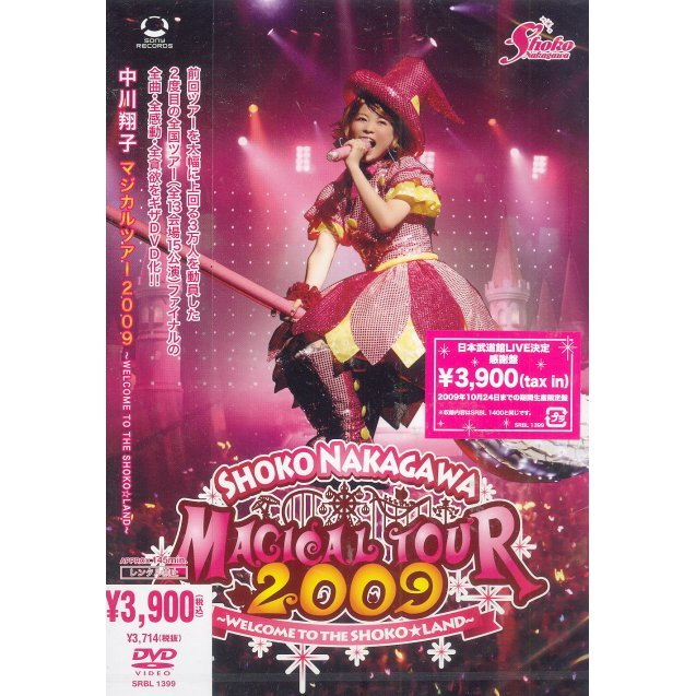 Shoko Nakagawa Magical Tour 2009 - Welcome To The Shoko Land [Limited Pressing]