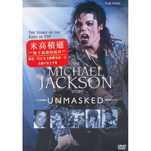 The Michael Jackson Story: Unmasked