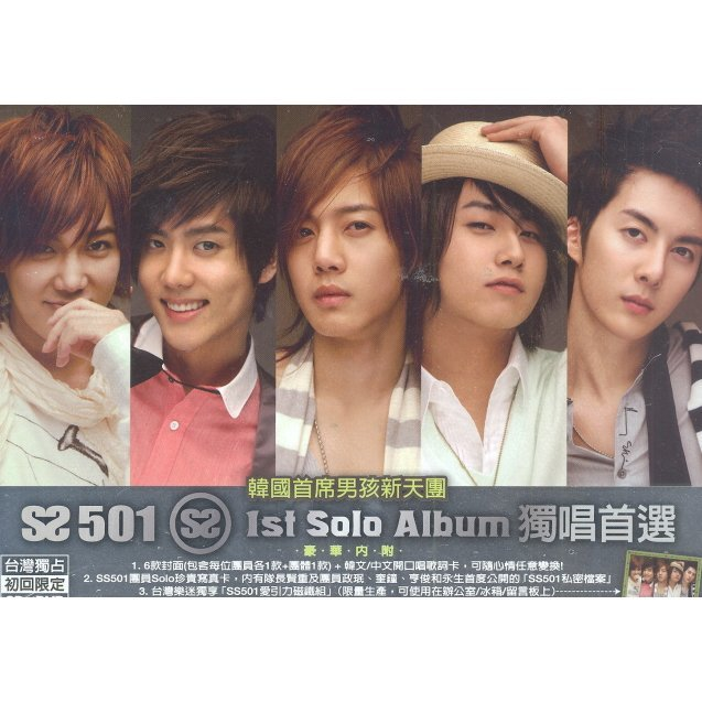 SS501 - 1st Solo Album [Deluxe Edition CD+DVD]