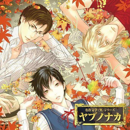 Meisaku Bungaku Laugh Drama CD Yabu No Naka
