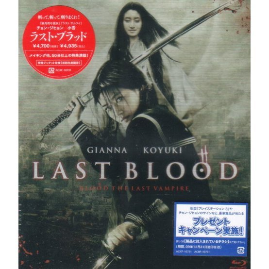 Blood: The Last Vampire / Last Blood