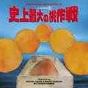 Web Radio Momo No Kimochi Perfect CD Momo Per 10 Shijo Saidai No Momo Sakusen