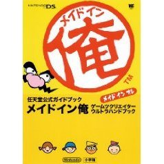 Made in Ore / WarioWare Myself Nintendo DS Official Guide Book