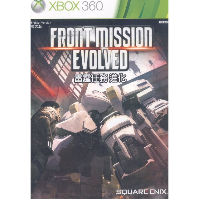 Front Mission Evolved (English language Version)