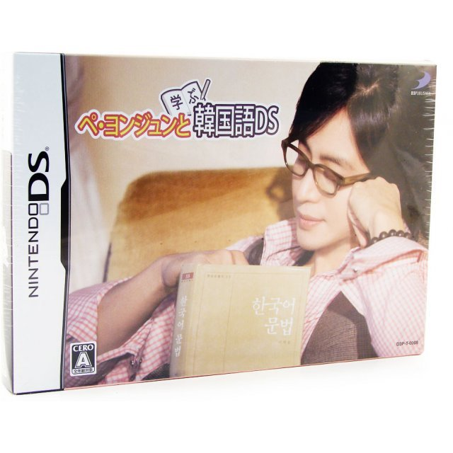 Bae Yong-joon to Manabu Kankokugo DS [Limited Edition]
