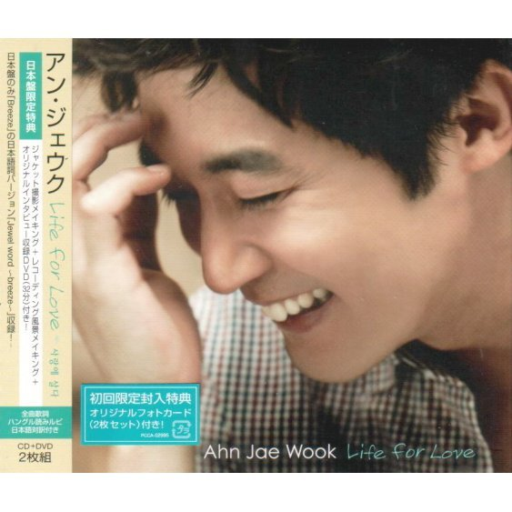 Life For Love [CD+DVD]