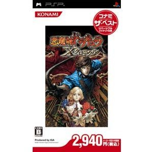 Castlevania: The Dracula X Chronicles / Akumajou Dracula X Chronicle (Konami the Best)