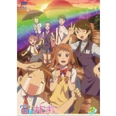 Sora No Manimani Vol.2 [DVD+CD Limited Edition]