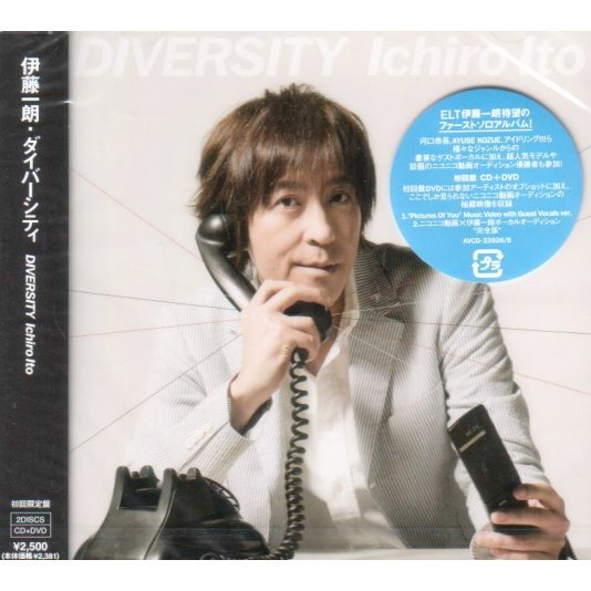 Diversity [CD+DVD Limited Edition]