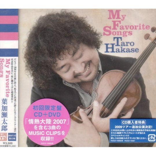 My Favorite Songs [CD+DVD Limited Edition]