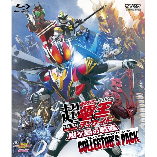 Cho Kamen Rider Den-O & Decade Neo Generations: The Onigashima Battleship Collector's Pack