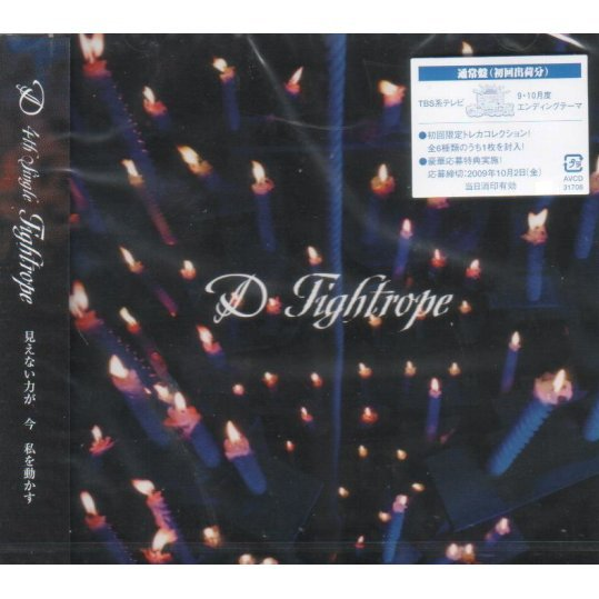 Tightrope [Jacket C]