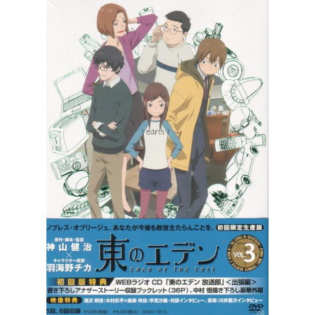 Eden Of The East Vol.3