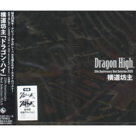 Dragon High - 25th Anniversary Best Selection Plus [2CD+DVD]
