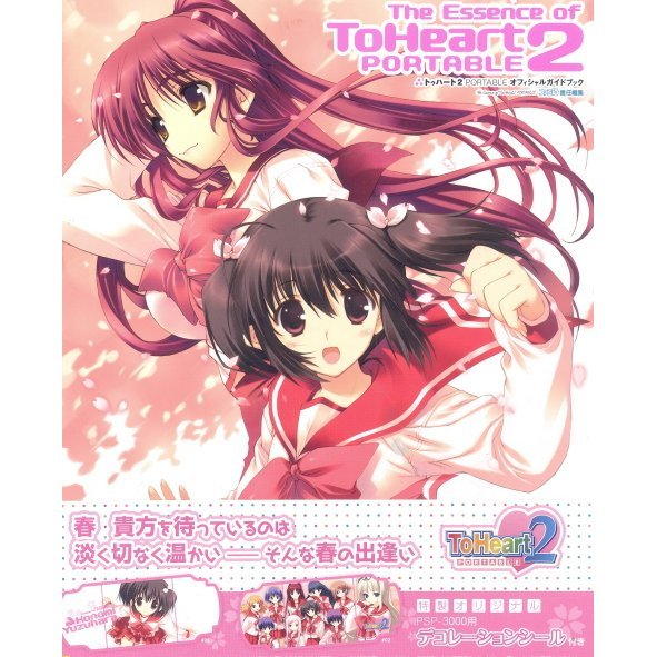 To Heart 2 Portable Official Guide Book