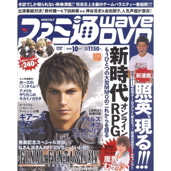 Famitsu Wave DVD [October 2009]