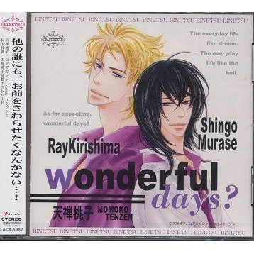 Tiara Wonderful Days Drama CD