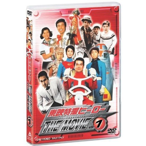 Toei Tokusatsu Hero The Movie Vol.1