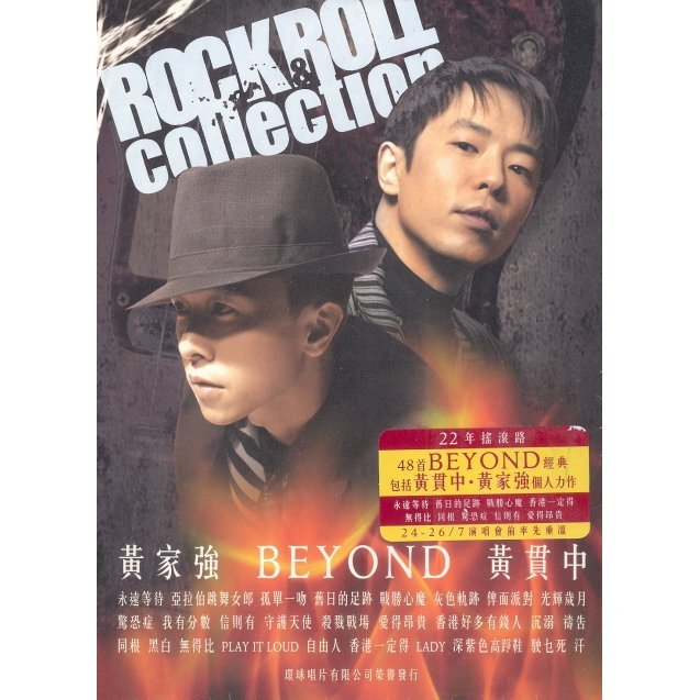 Rock & Roll Collection [3CD]